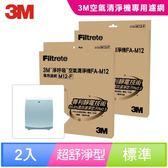 3M 超舒淨型空氣清淨機FA-M12專用濾網(M12-F)(超值2入組)