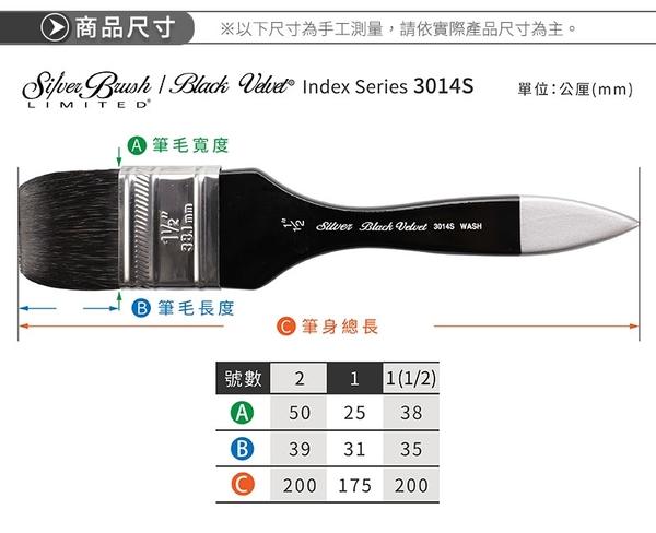 『ART小舖』Silver Brush 美國黑天鵝絲絨 Black Velvet松鼠混合毛 排刷 3014S 1號 單支