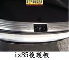 【車王小舖】現代 Hyunda iX35後內護板 iX35後內踏板 iX35後廂內護板 iX35後廂內踏板 後防刮護板