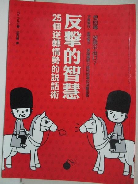【書寶二手書T1/溝通_ICY】反擊的智慧-25個逆轉情勢的說話術_張秀慧