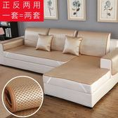冰藤沙發墊正反兩用客廳歐式貴妃冰絲涼席坐墊夏天防滑沙發套月光節88折