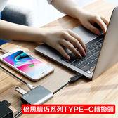 倍思 MacBook 轉換頭 TYPE-C 轉換器 快充 轉接器 充電傳輸 迷你 金屬 轉接頭 iPhone 三星