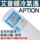 APTION 艾普頓冷氣遙控器 【全機種...