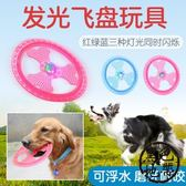 寵物用品狗發光玩具飛盤閃光飛碟耐摔耐咬可浮水狗狗飛盤訓練專用【黑色地帶】