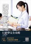 【全新改版】行銷學(行銷管理)完全攻略(中華電信、台菸、台糖、捷運考試適用)(九版)(T015E18-1)
