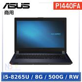 【限時加送240GSSD】 ASUS P1440FA-0151B8265U 14吋 【0利率】 商用 筆電 (i5-8265U/8G/500G/RW/W10P)