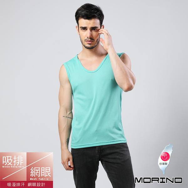 男背心【MORINO摩力諾】吸排涼爽素色網眼運動無袖衫 背心 青綠 XXL可穿