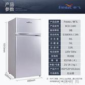 小型雙門小冰箱家用宿舍冷藏冷凍電冰箱雙開門式節能 小艾時尚igo