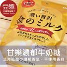【豆嫂】日本零食 KANRO甘樂超濃郁牛...