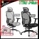 [ PC PARTY ] 送頸枕 艾芮克 I-ROCKS T05 PLUS 人體工學椅