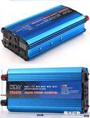 逆變器肖博士車載12V24V48V轉220V500W1200W2200W家用電源轉換器 NMS陽光好物
