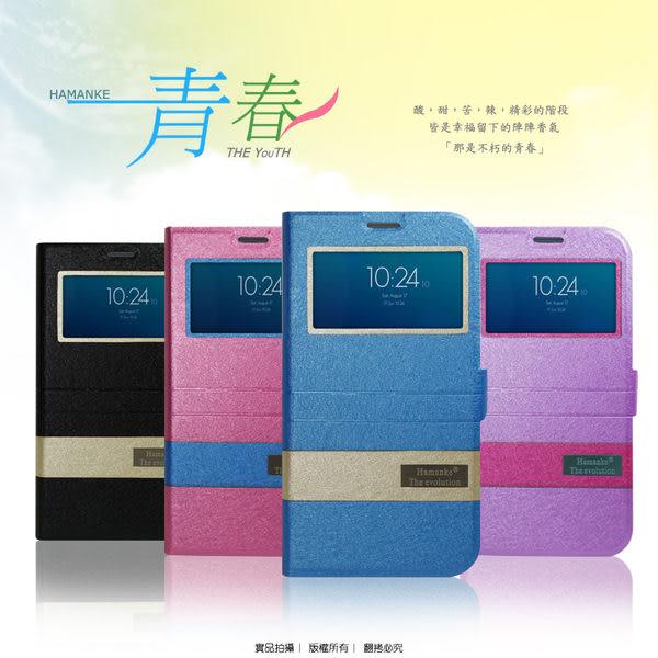 ※遠傳 Smart 403/S403 青春系列 視窗側掀皮套/保護皮套/磁扣式皮套/保護套/保護殼/手機套