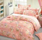 【免運】精梳棉 雙人 薄床包被套組 台灣精製 ~淘氣小兔/粉~ i-Fine艾芳生活