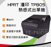 【免運】HPRT 漢印 TP805 熱感式出單機 ( 無WIFI )/收據機/出票機/取票機