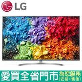 LG55型UHD一奈米4K連網電視55SK8000PWA含配送到府+標準安裝【愛買】