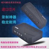 新升級款高清加密視頻錄制采集卡盒1080HD電視電腦視頻游戲錄制器igo 可可鞋櫃