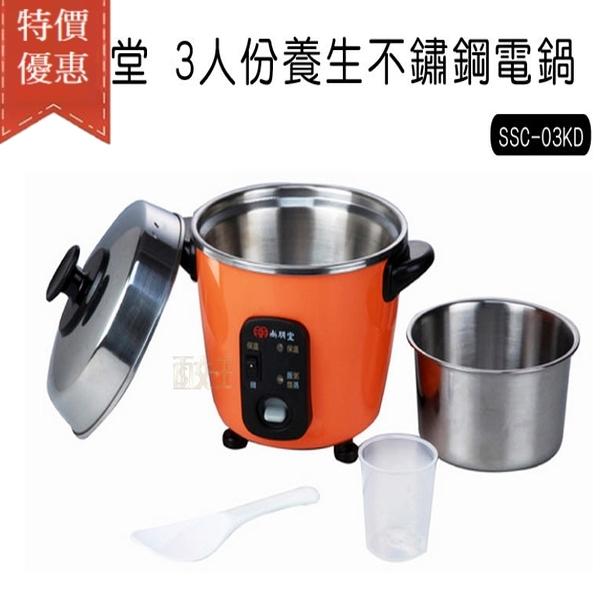 【尋寶趣】3人份養生不鏽鋼電鍋 0.54L 電鍋/煮飯/飯鍋/炊飯 省電 台灣製造 SSC-03KD