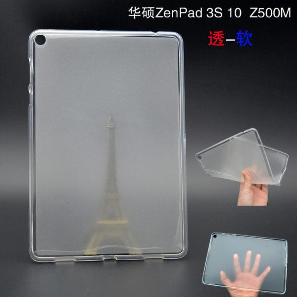 清水套 華碩 Zenpad 10 Z300CL 平板皮套 超薄 Z300C 果凍殼 透明 防摔 Z300M 保護套 極致超薄TPU