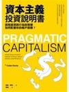 二手書博民逛書店《資本主義投資說明書:貨幣經濟與行為財務學如何影響你的帳戶餘額?