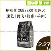 寵物家族-Nutrience紐崔斯《SUBZERO無穀凍乾》成犬(鴨肉+鱒魚+羊肉)2.27kg
