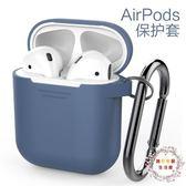 交換禮物-蘋果無線藍芽耳機AirPods保護套硅膠套便攜防丟配件防刮個性掛繩