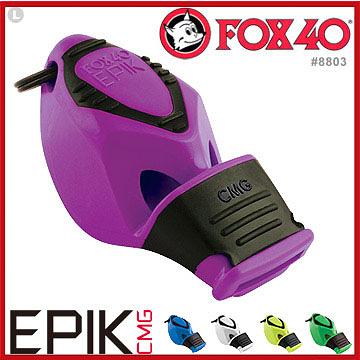 FOX 40 EPIK CMG哨子(附繫繩)單色單顆售-#8803【AH08047】i-Style居家生活