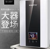 熱水器小型家用壁掛淋浴迷你過水熱衛生間洗澡快速熱 GB5020『M&G大尺碼』TW