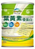 博能生機~葉黃素優蛋白補養配方800公克/罐