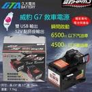 【久大電池】 威豹救車霸( G7E )智慧版 點菸母座 雙USB輸出 (LED照明燈+電壓錶) 超強啟動力