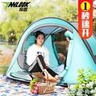 全自動野營帳篷戶外速開2人3-4人簡易防蚊野外用品便攜露營室內免搭建 小艾時尚.NMS