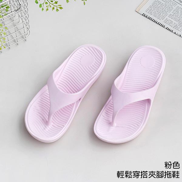 【333家居鞋館】涼爽夏日 輕鬆穿搭夾腳拖鞋-粉