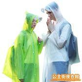 雨衣 單人徒步旅游戶外雨衣成人登山透明雨衣大帽檐男女防水長款雨披