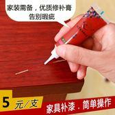 家具修補膏木門地板劃痕釘眼修復材料色精油漆坑洞膩子白色補漆筆zg