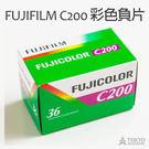 【東京正宗】 FUJIFILM 富士 FUJICOLOR C200 200度 135 彩色 負片 傳統底片