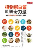 (二手書)植物蛋白質的神奇力量:兼具高營養與零負擔的人體第一營養素