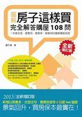 (二手書)房子這樣買:完全解答購屋108問(全新增訂版)