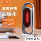 暖風機 家用速熱暖風機觸摸式三檔機械式陶瓷加熱暖風機取暖器【極致男人】