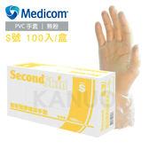 【Medicom麥迪康】無粉塑膠檢診手套 塑膠手套 S號 100入 (100入/盒x1)
