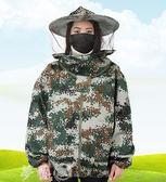 防蜂服 防護服蜜蜂養蜂衣防蜂衣全套透氣取蜂蜜專用半身透氣迷彩養蜂衣服 夢藝家