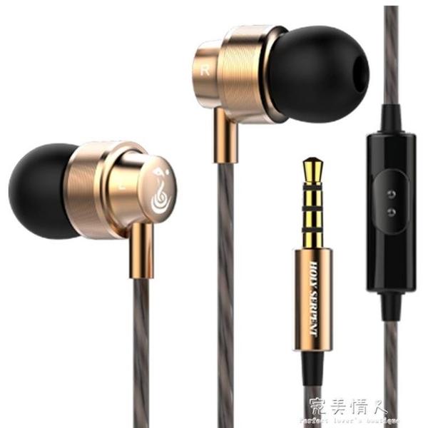 手機耳機入耳式耳塞線控通用耳機蘋果安卓筆記本通用帶耳麥線控入耳式 完美情人館