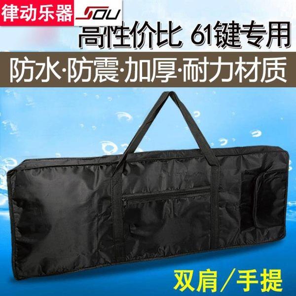 電鋼琴電子琴包盒子背包61鍵通用琴包加厚電子琴套鍵盤手提袋RM 免運快速出貨