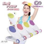 CHANSON強生健胸美腿貝殼機JS-120(魔幻紫)