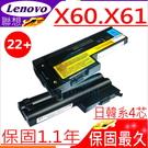 LENOVO 電池-聯想 電池- IBM THINKPAD X60,IBM X61,(X60S/X61S需側蓋),40Y7001,40Y7003,92P1165,92P1167,92P1169