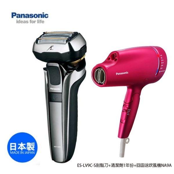 國際牌 Panasonic 五刀頭 音波水洗電鬍刀 ES-LV9C-S 公司貨  送清潔劑1年份+回函送吹風機 NA9A 19/08/31止