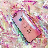 8plus蘋果iphone x手機殼6s新款7p