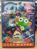 挖寶二手片-B18-010-正版DVD*動畫【KERORO軍曹】-劇場版*影印封面