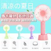 『潮段班』【VR000A06】手持風扇 USB風扇 三段風速 充電桌面風扇 隨身風扇 迷你風扇 辦公室風扇