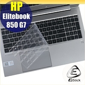【Ezstick】HP ELITEBOOK 850 G7 奈米銀抗菌TPU 鍵盤保護膜 鍵盤膜