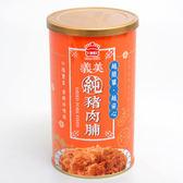 【義美】純豬肉脯 175g