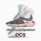 Nike 慢跑鞋 Wmns Free RN Flyknit 3.0 灰 藍 女鞋 緩震舒適 運動鞋 【ACS】 AQ5708-002